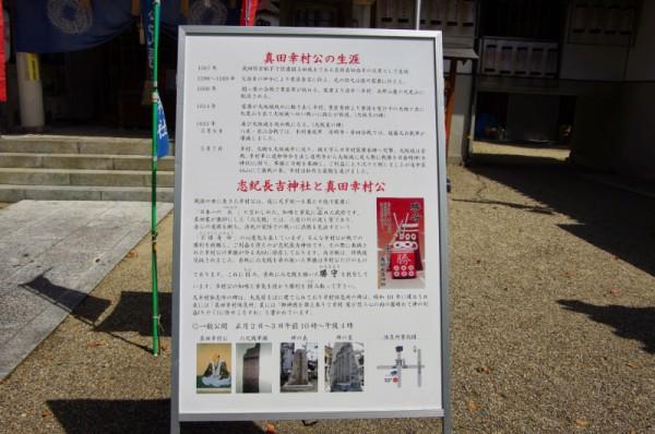 幸村公が納めた六連銭の軍旗は正月に一般公開されているらしい