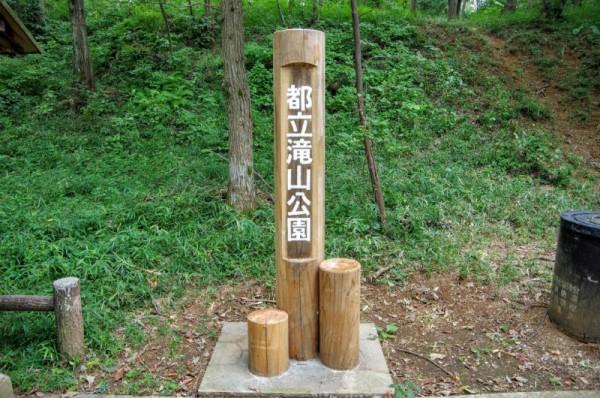 春は桜の名所で、一年を通してトレッキングに最適な公園