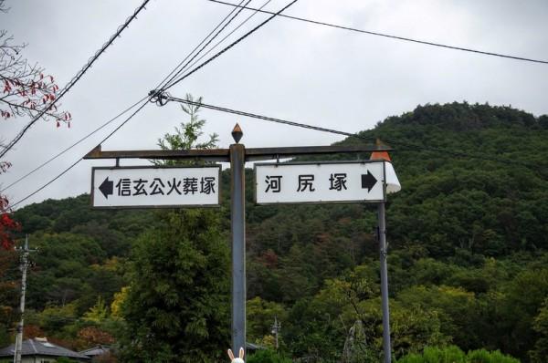 河尻秀隆公の慰霊碑は信玄公とは近くにあったが・・・