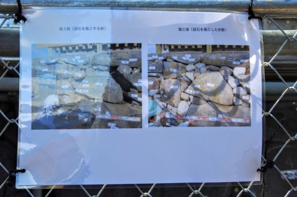 石積み復元補修工事の様子