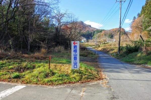 (左へ進むと岩櫃城までちょっとだけ近道だけど・・・)