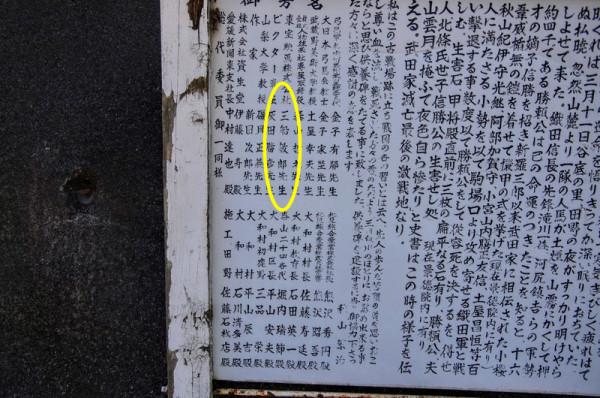 他にも多くの方々が鳥居畑古戦場跡に建つ供養碑の建立に尽力していた