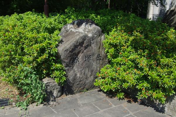 この先は赤塚城址公園と赤塚溜池公園であるが・・・