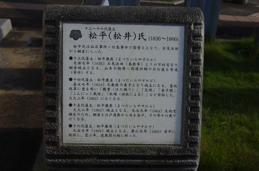 十三代棚倉藩主は松平周防守康爵公、十四代は康圭公、十五代は康泰公、十六代は康英公である