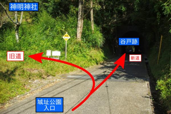 トンネルの上に迂回する旧道が往時の登城道で、後世に造られたのが新道
