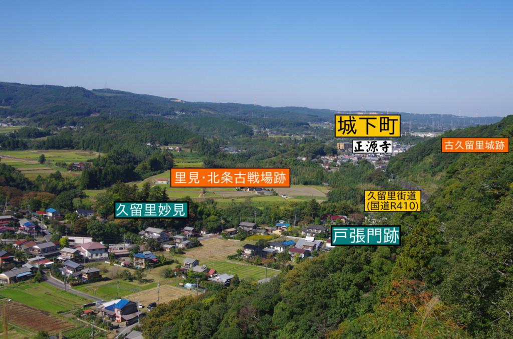 城址北西側には北条勢と衝突した戦場、真里谷氏の居城・古久留里城と、久留里藩を支えた城下町が広がっていた
