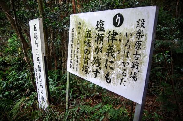 貞氏は越前の浪人で、往時は長篠城監視として中山砦にいたと云うのが通説