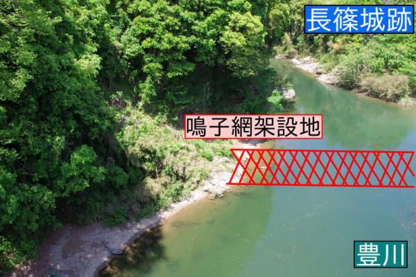 長篠城を包囲した武田軍がが鳴子網を仕掛けたとされる長走