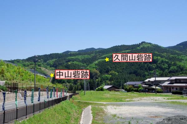 中山砦は新東名高速道路のために移設されたらしい