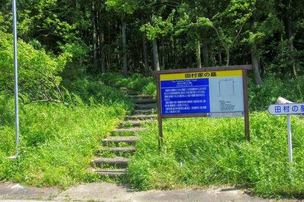 政宗の正室・愛姫の父・田村清顕の墓がひっそりと杜の中に建っていた