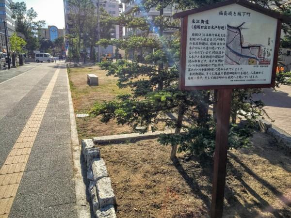 江戸時代に會津若松と米沢を結んだ街道の入口で、木戸が建っていた