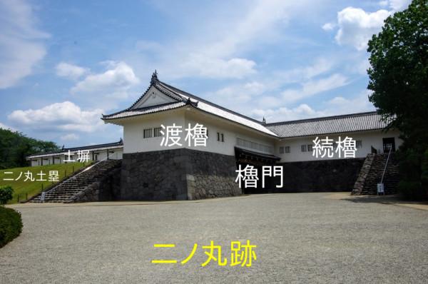 二ノ丸側から見た東追手門の土塀、渡櫓、櫓門、続櫓、そして土塁