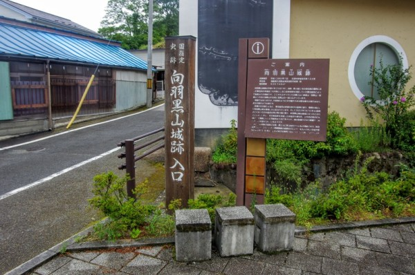 平成13(2001)年に史跡に指定された向羽黒山城跡